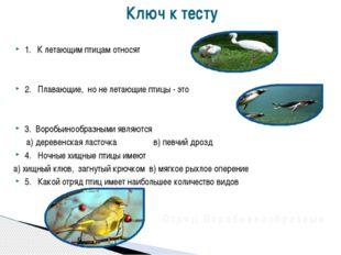 1. К летающим птицам относят 2. Плавающие, но не летающие птицы - это 3. Вор