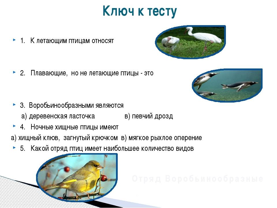 1. К летающим птицам относят 2. Плавающие, но не летающие птицы - это 3. Вор...