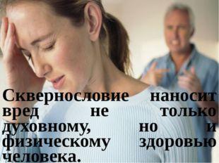 Сквернословие наносит вред не только духовному, но и физическому здоровью чел