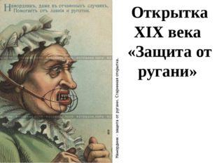 Открытка XIX века «Защита от ругани»