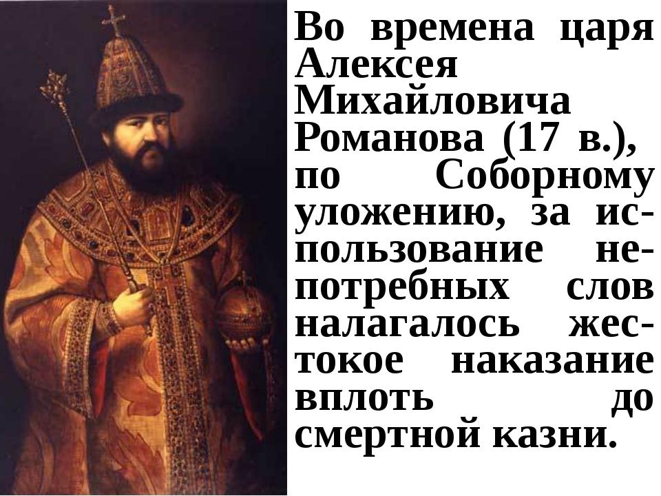 Во времена царя Алексея Михайловича Романова (17 в.), по Соборному уложению,...