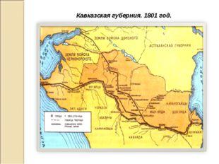 Кавказская губерния. 1801 год.