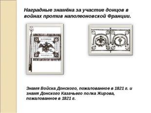 Наградные знамёна за участие донцов в войнах против наполеоновской Франции. З