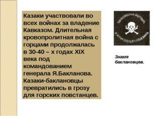 Казаки участвовали во всех войнах за владение Кавказом. Длительная кровопроли