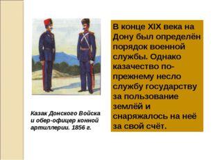В конце XIX века на Дону был определён порядок военной службы. Однако казачес