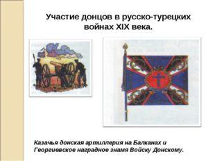Участие донцов в русско-турецких войнах XIX века. Казачья донская артиллерия