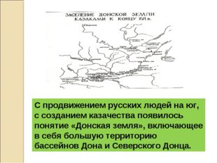 С продвижением русских людей на юг, с созданием казачества появилось понятие