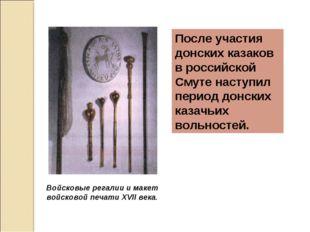 После участия донских казаков в российской Смуте наступил период донских каза