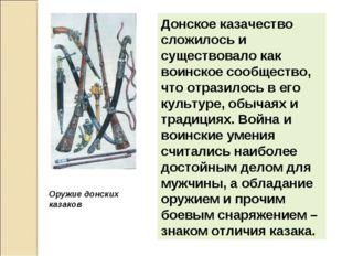 Донское казачество сложилось и существовало как воинское сообщество, что отра