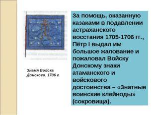 Знамя Войска Донского. 1706 г. За помощь, оказанную казаками в подавлении аст