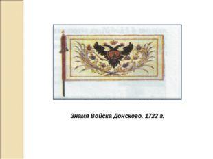 Знамя Войска Донского. 1722 г.