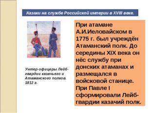 Казаки на службе Российской империи в XVIII веке. Унтер-офицеры Лейб-гвардии