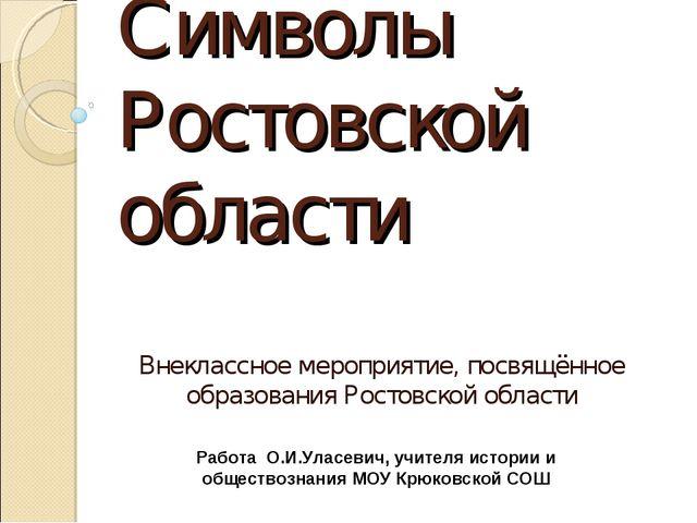 Символы Ростовской области Внеклассное мероприятие, посвящённое образования...