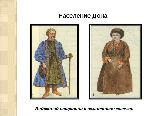 Население Дона Войсковой старшина и зажиточная казачка.