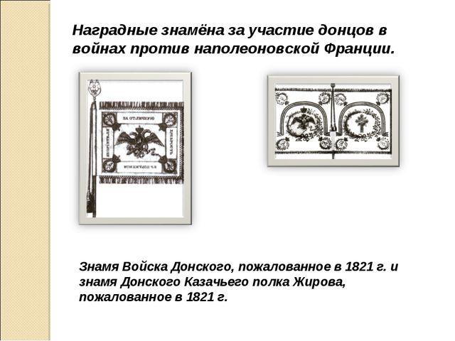 Наградные знамёна за участие донцов в войнах против наполеоновской Франции. З...