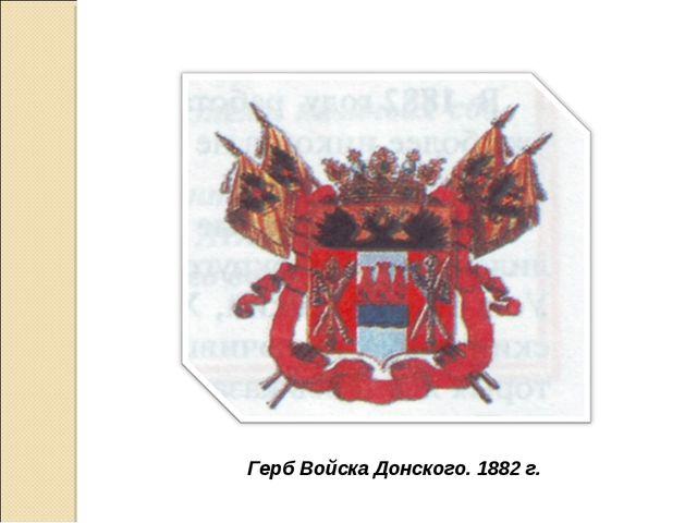 Герб Войска Донского. 1882 г.