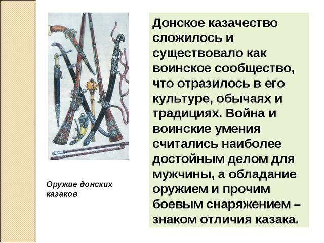 Донское казачество сложилось и существовало как воинское сообщество, что отра...