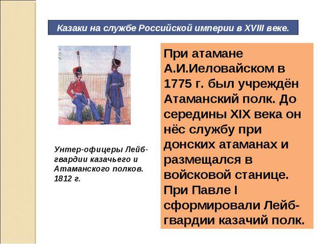 Казаки на службе Российской империи в XVIII веке. Унтер-офицеры Лейб-гвардии...