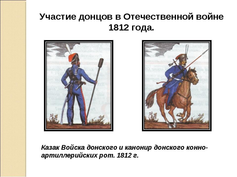 Участие донцов в Отечественной войне 1812 года. Казак Войска донского и канон...