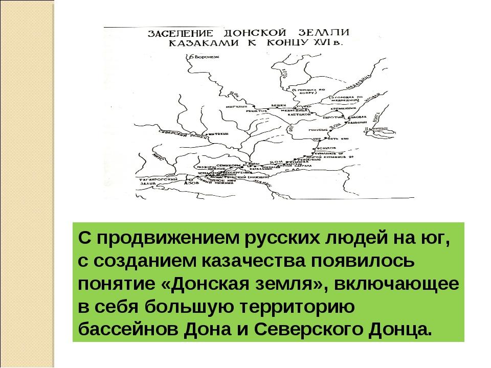 С продвижением русских людей на юг, с созданием казачества появилось понятие...