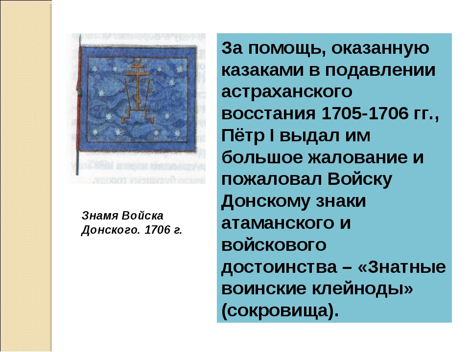 Знамя Войска Донского. 1706 г. За помощь, оказанную казаками в подавлении аст...