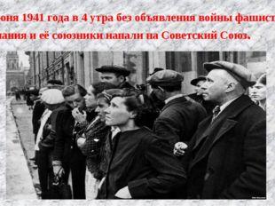 22 июня 1941 года в 4 утра без объявления войны фашистская Германия и её союз