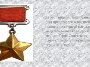 За этот подвиг Леня Голиков был представлен к высшей правительственной наград
