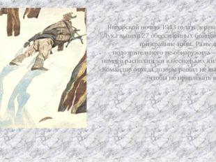 Январской ночью 1943 года к деревне Острая Лука вышли 27 обессиленных бойцов