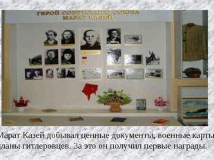 Марат Казей добывал ценные документы, военные карты и планы гитлеровцев. За э