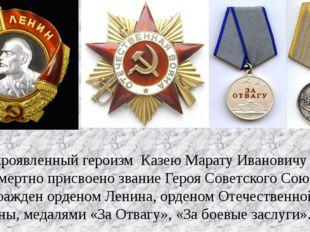 За проявленный героизм Казею Марату Ивановичу посмертно присвоено звание Геро