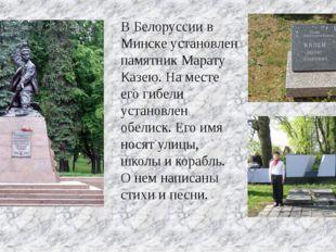 В Белоруссии в Минске установлен памятник Марату Казею. На месте его гибели у