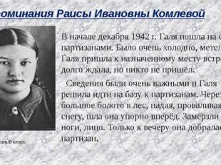 Воспоминания Раисы Ивановны Комлевой В начале декабря 1942 г. Галя пошла на с