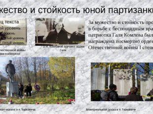 Мужество и стойкость юной партизанки За мужество и стойкость проявленные в бо