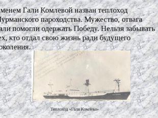 Именем Гали Комлевой назван теплоход Мурманского пароходства. Мужество, отваг