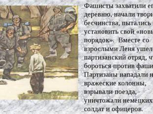 Фашисты захватили его деревню, начали творить бесчинства, пытались установит