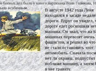 Немало боевых дел было у юного партизана Лени Голикова, Но одно было особенны