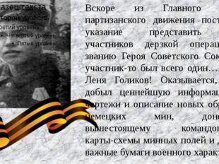 Вскоре из Главного штаба партизанского движения поступило указание представи