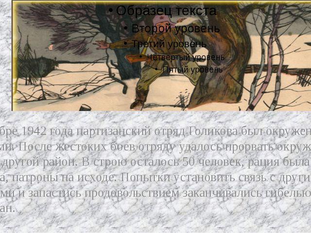 В декабре 1942 года партизанский отряд Голикова был окружен немцами. После же...