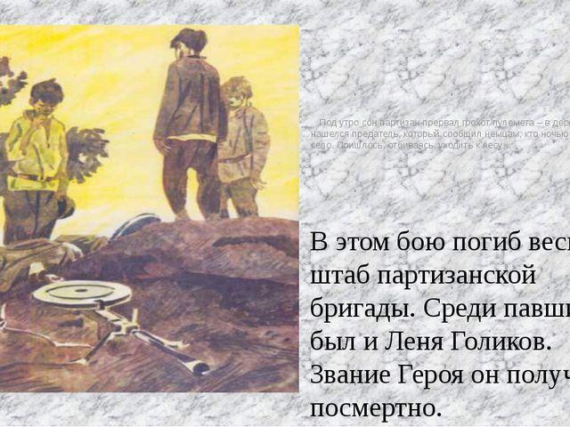 Под утро сон партизан прервал грохот пулемета – в деревне нашелся предатель,...