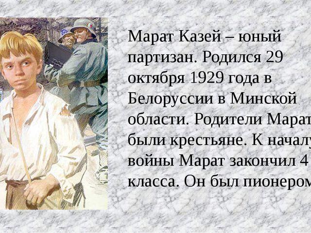 Марат Казей – юный партизан. Родился 29 октября 1929 года в Белоруссии в Минс...