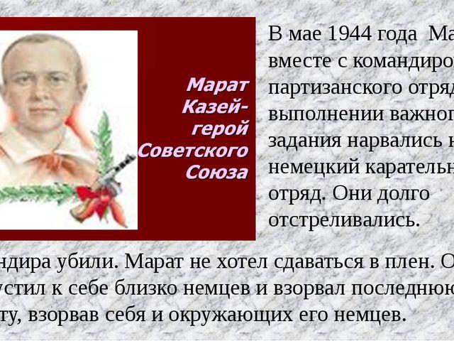 В мае 1944 года Марат вместе с командиром партизанского отряда при выполнении...