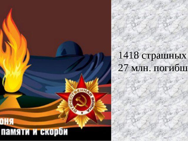 1418 страшных дней. 27 млн. погибших.