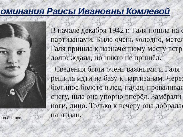 Воспоминания Раисы Ивановны Комлевой В начале декабря 1942 г. Галя пошла на с...