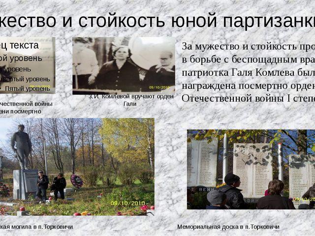 Мужество и стойкость юной партизанки За мужество и стойкость проявленные в бо...
