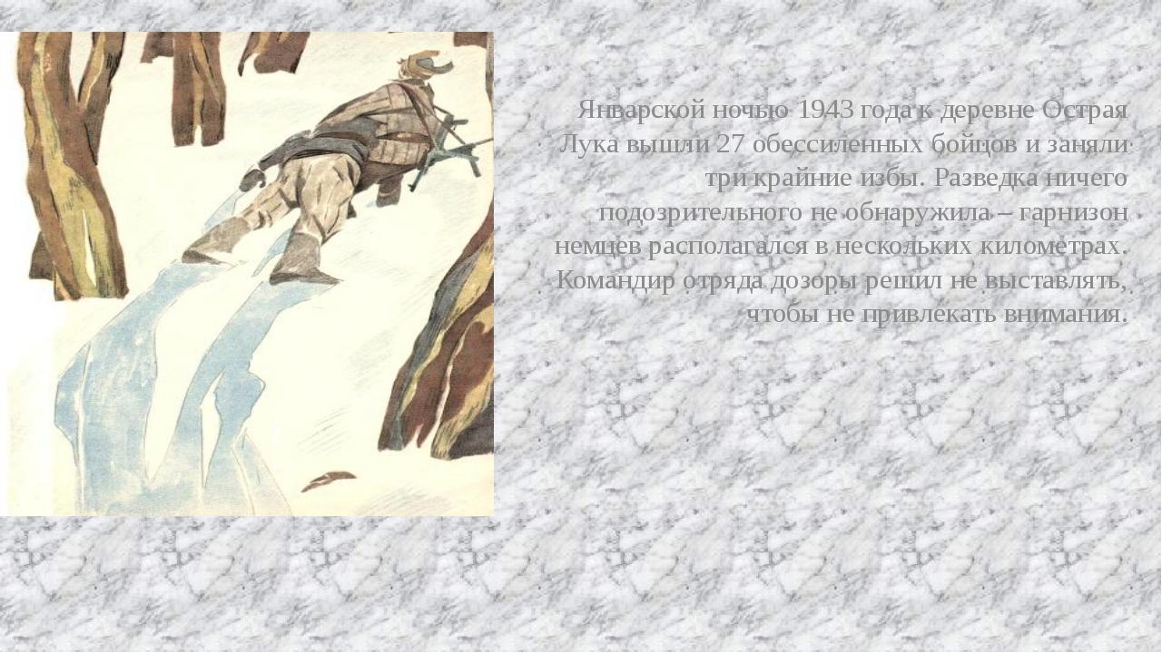 Январской ночью 1943 года к деревне Острая Лука вышли 27 обессиленных бойцов...