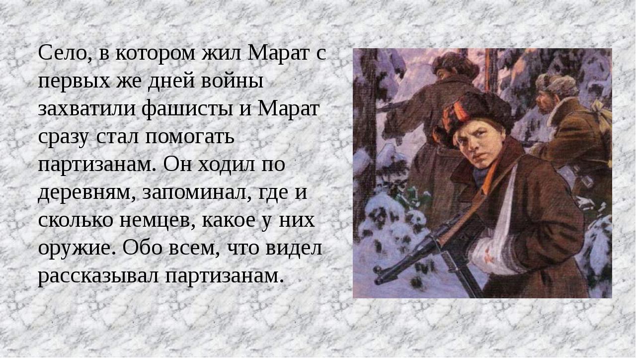 Село, в котором жил Марат с первых же дней войны захватили фашисты и Марат ср...