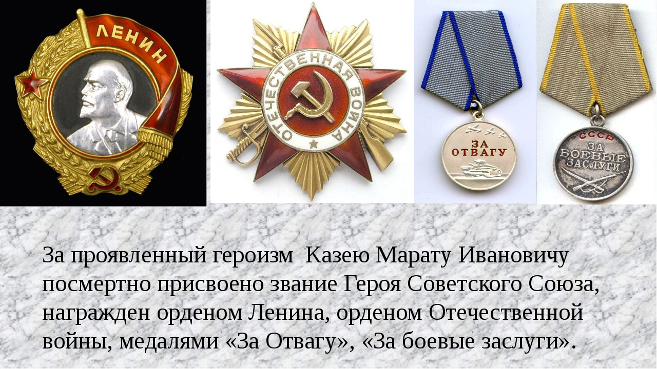 За проявленный героизм Казею Марату Ивановичу посмертно присвоено звание Геро...