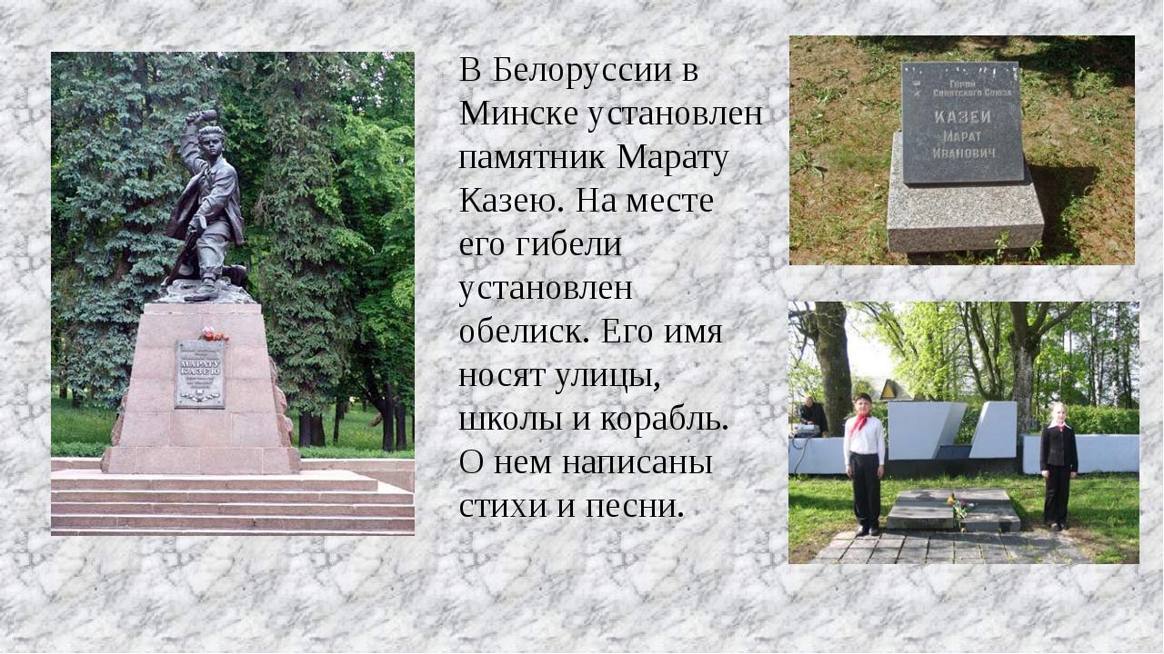 В Белоруссии в Минске установлен памятник Марату Казею. На месте его гибели у...