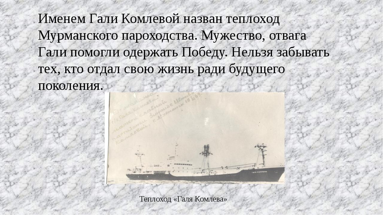Именем Гали Комлевой назван теплоход Мурманского пароходства. Мужество, отваг...