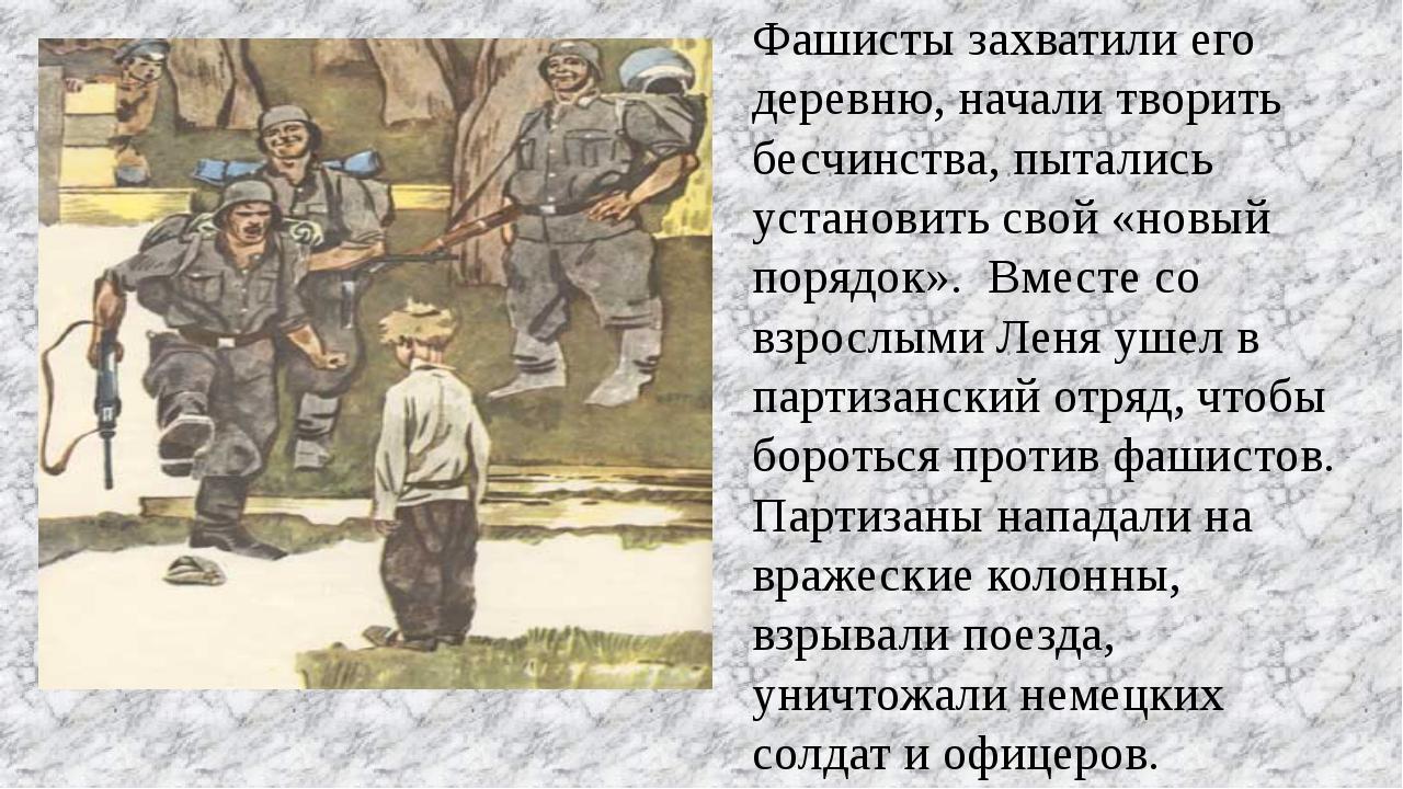 Фашисты захватили его деревню, начали творить бесчинства, пытались установит...